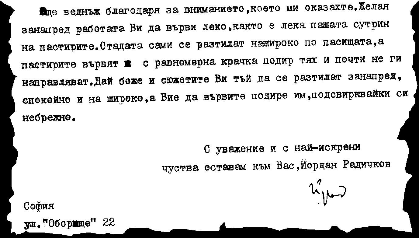 radichkov_pismo_1