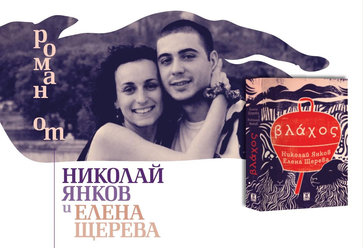 Plakat_Eli-Niki